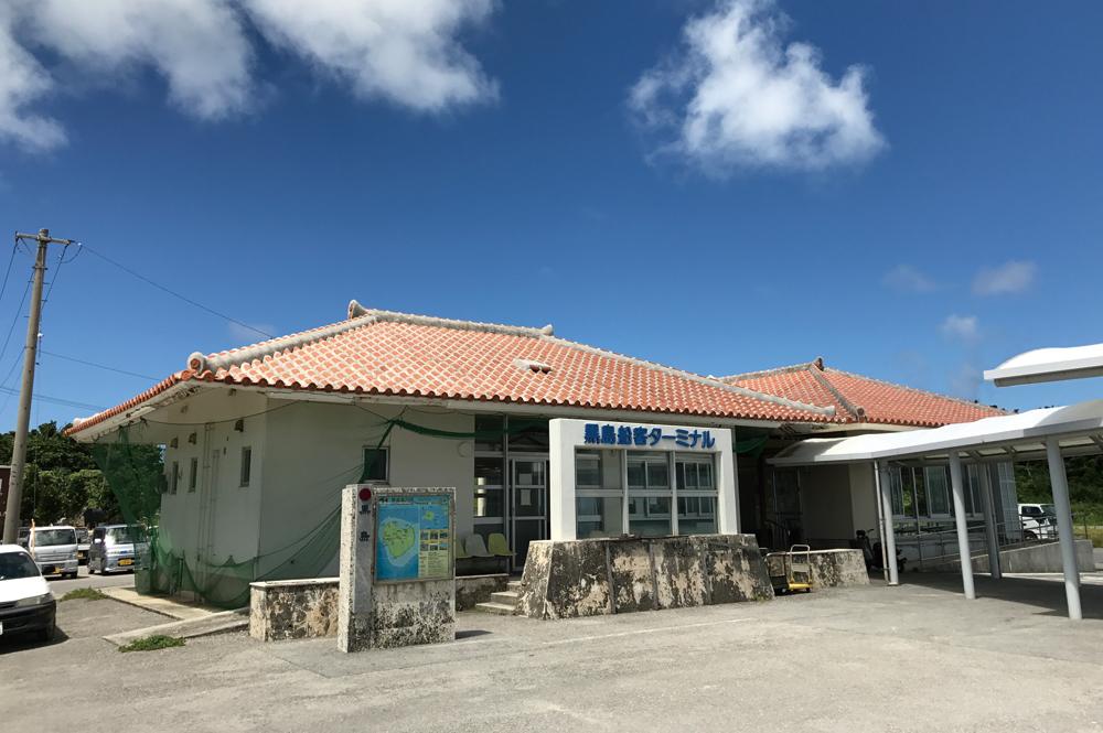黒島ターミナル